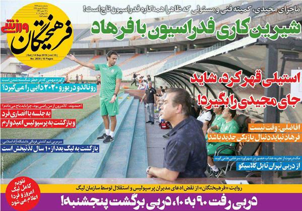 تصویر صفحه اول روزنامه فرهیختگان ورشی