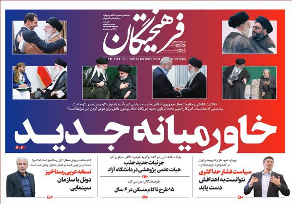 تصویر صفحه اول روزنامه فرهیختگان