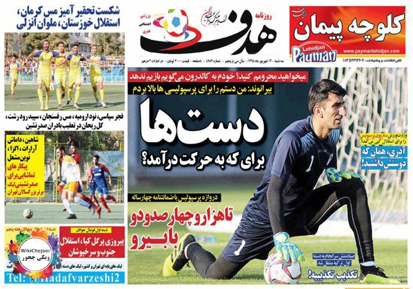 تصویر صفحه اول روزنامه هدف