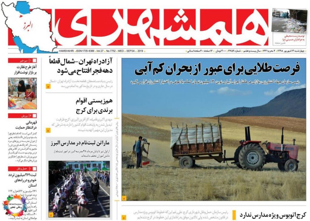 تصویر صفحه اول روزنامه همشهری