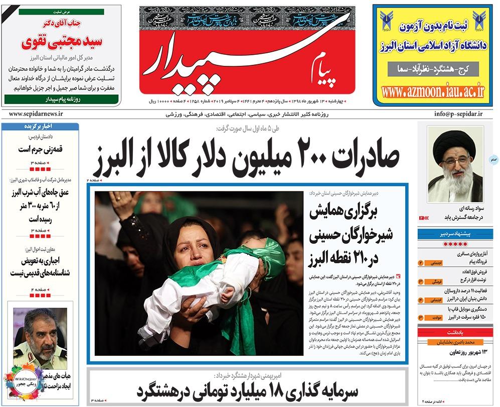 تصویر صفحه اول روزنامه پیام سپیدار