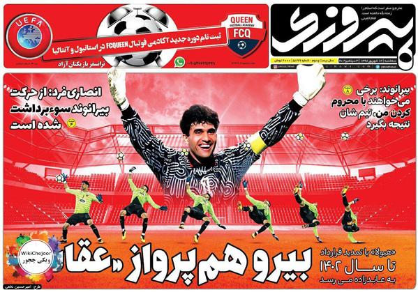 تصویر صفحه اول روزنامه پیروزی