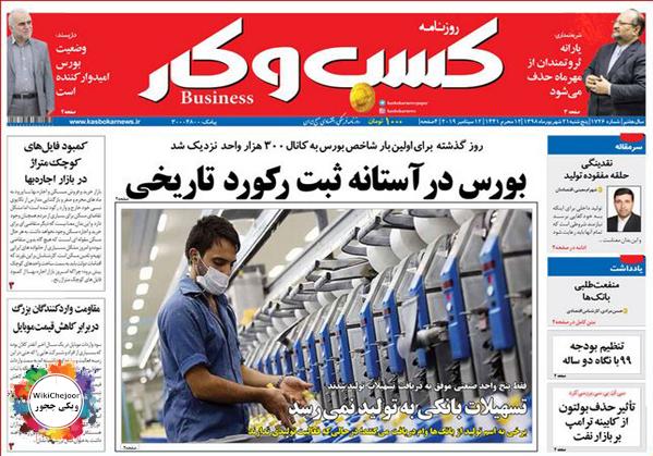 تصویر صفحه اول روزنامه کسب و کار