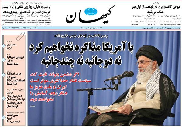 تصویر صفحه اول روزنامه کیهان