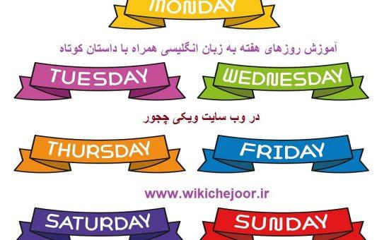 روزهای هفته به انگلیسی