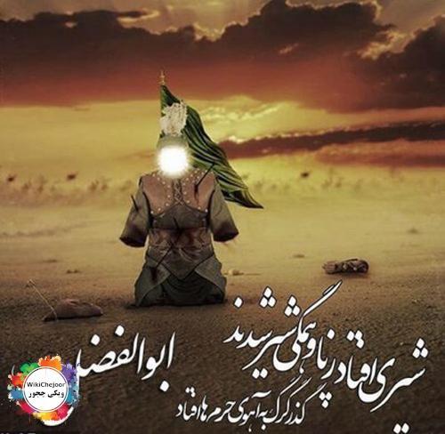 مدح حضرت عباس علیه السلام