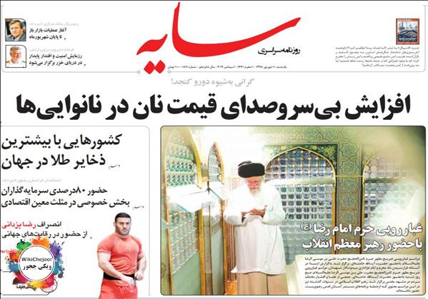 تصویر صفحه اول روزنامه سایه