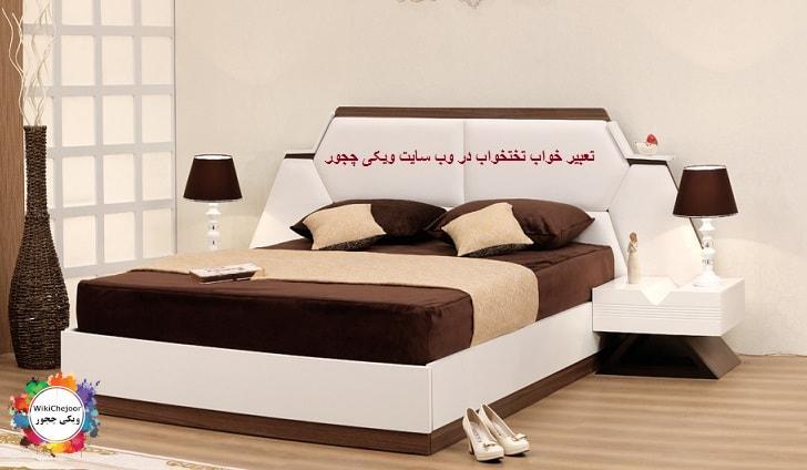 تعبیر خواب تختخواب