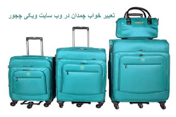 تعبیر خواب چمدان و جامه دان