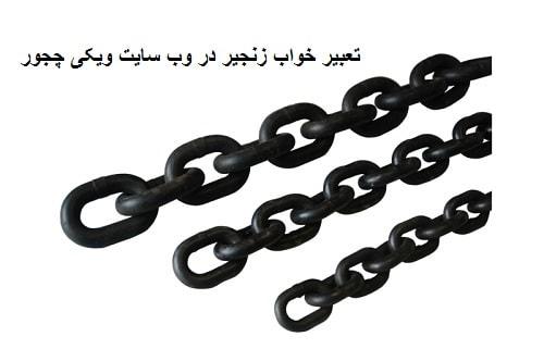 تعبیر خواب زنجیر