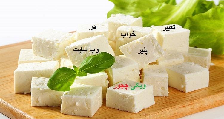 تعبیر خواب پنیر