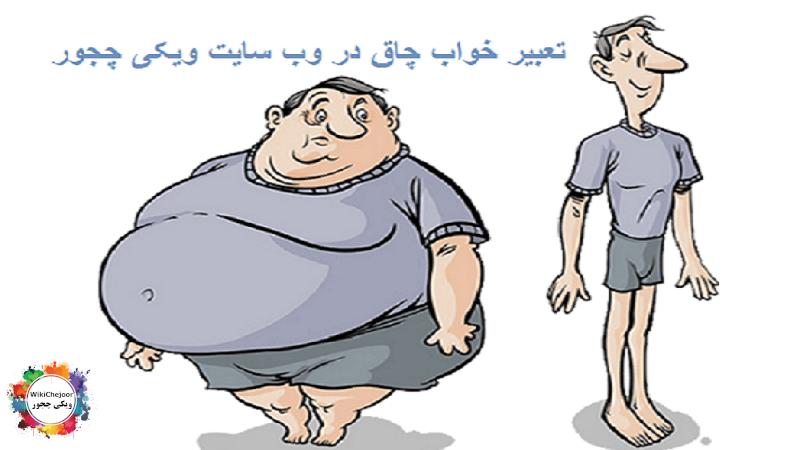 تعبیر خواب چاق