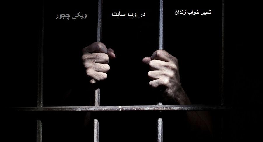 تعبیر خواب زندان