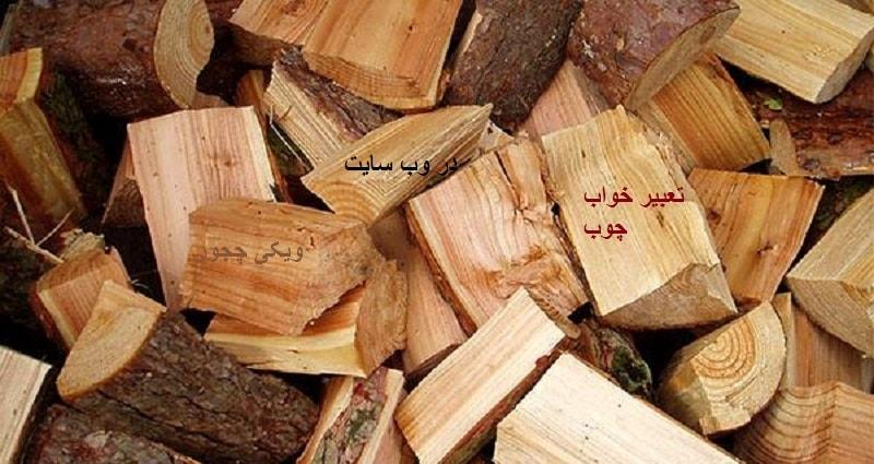 تعبیر خواب چوب