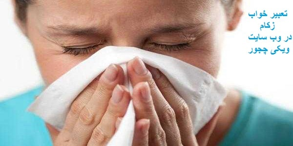 تعبیر خواب زکام یا سرماخوردگی