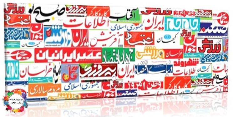 تصاویر صفحه اول تمام روزنامه ها سه شنبه 1398/07/16
