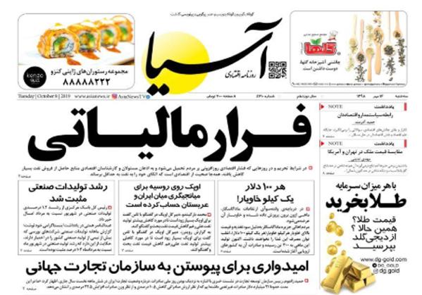 تصویر صفحه اول روزنامه آسیا