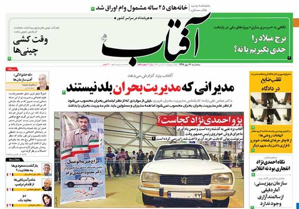 تصویر صفحه اول روزنامه آفتاب