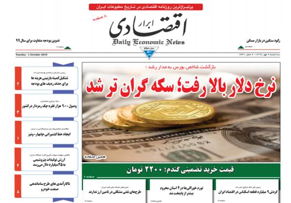 تصویر صفحه اول روزنامه ابرار اقتصادی
