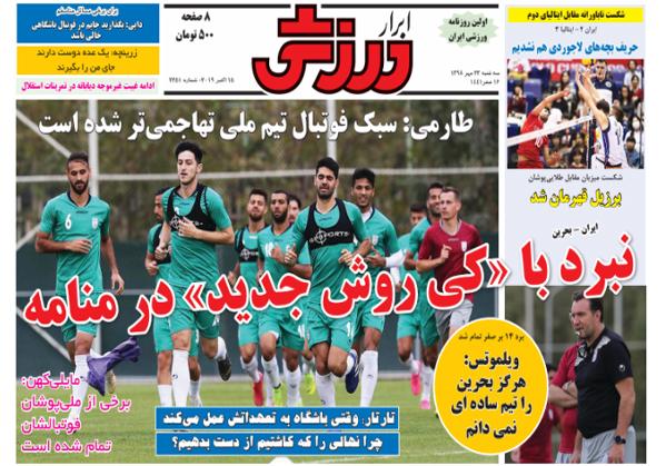 تصویر صفحه اول روزنامه ابرار ورزشی