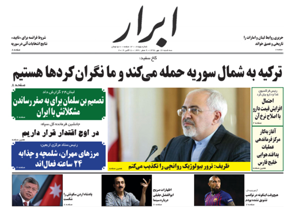 تصویر صفحه اول روزنامه ابرار