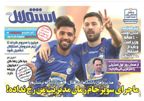 تصویر صفحه اول روزنامه استقلال