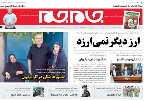 تصویر صفحه اول روزنامه جام جم
