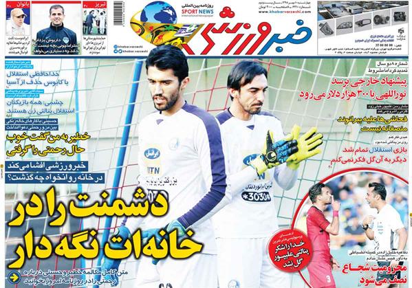 تصویر صفحه اول روزنامه خبر روزشی