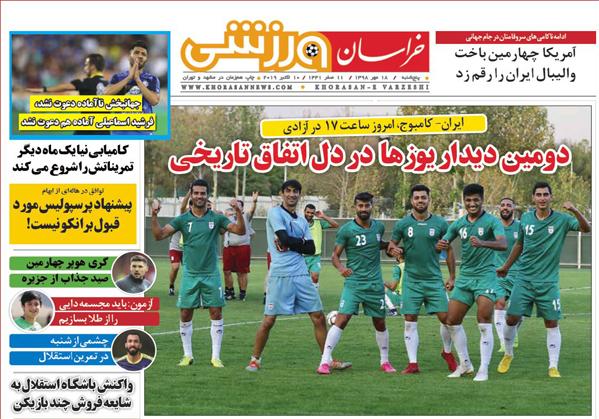 تصویر صفحه اول روزنامه خراسان ورزشی