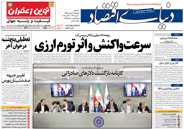 تصویر صفحه اول روزنامه دنیای اقتصاد