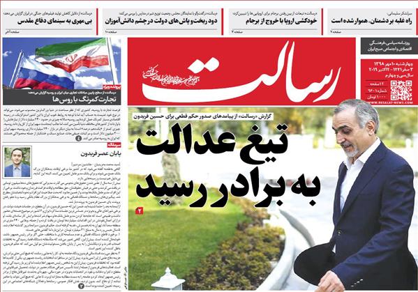 تصویر صفحه اول روزنامه رسالت