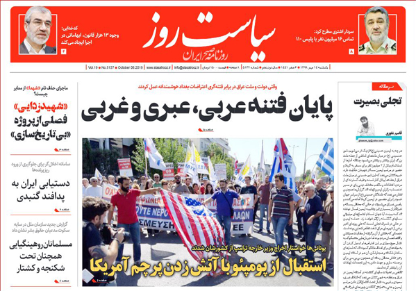 تصویر صفحه اول روزنامه سیاست روز