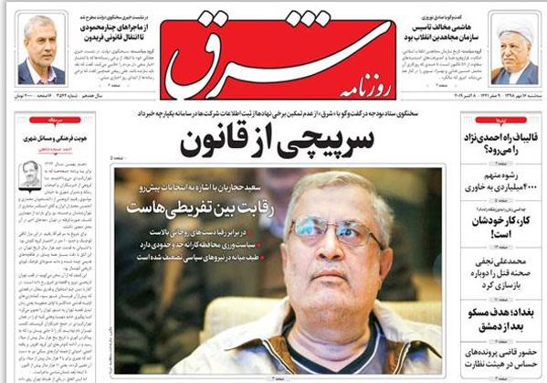 تصویر صفحه اول روزنامه شرق