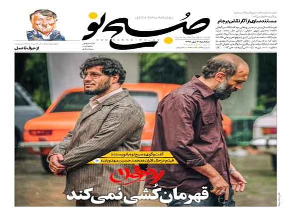 تصویر صفحه اول روزنامه صبح نو