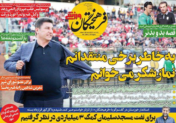 تصویر صفحه اول روزنامه فرهیختگان ورزشی