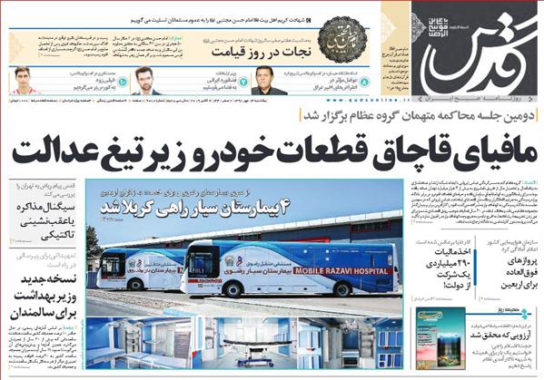 تصویر صفحه اول روزنامه قدس