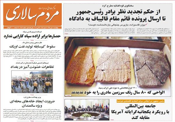 تصویر صفحه اول روزنامه مردم سالاری