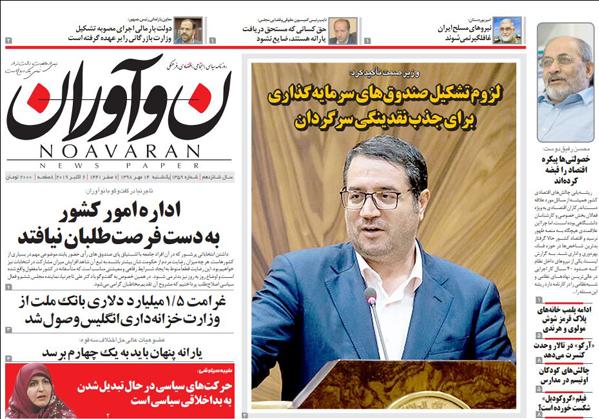 تصویر صفحه اول روزنامه نوآوران