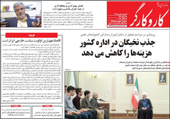 تصویر صفحه اول روزنامه کار و کارگر