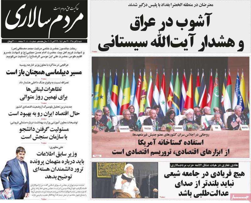 صفحه اول روزنامه ها