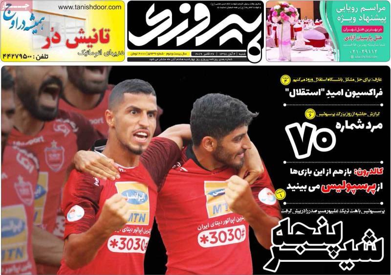 تصویر صفحه اول روزنامه ورزشی