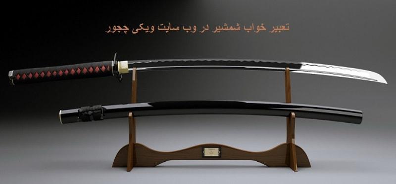تعبیر خواب شمشیر