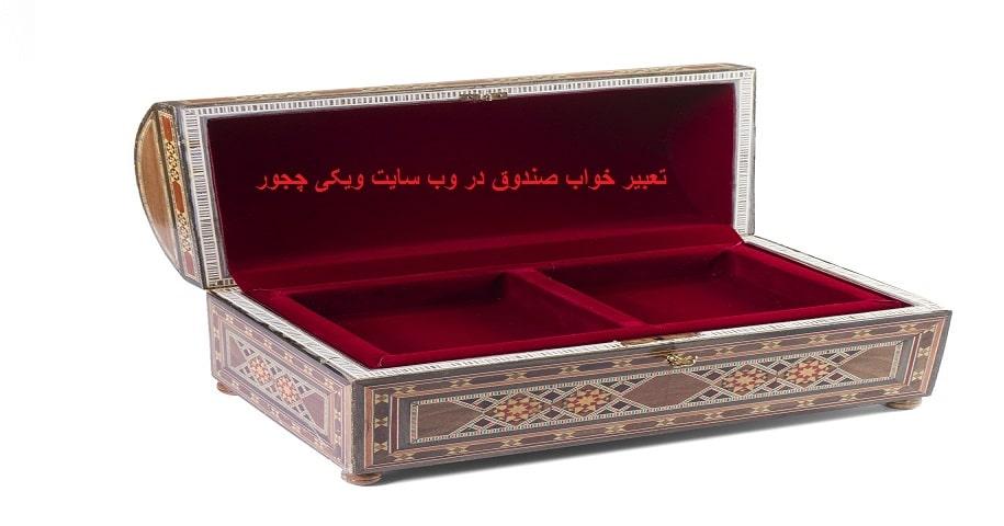 تعبیر خواب صندوق