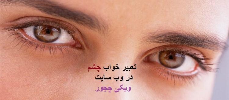 تعبیر خواب چشم
