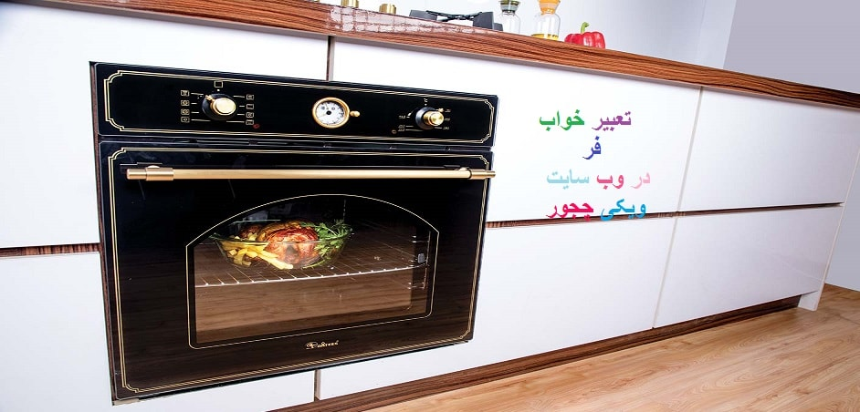 تعبیر خواب فر آشپزخانه