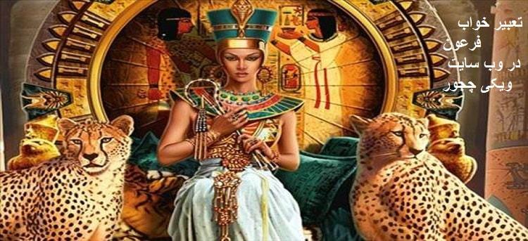 تعبیر خواب فرعون