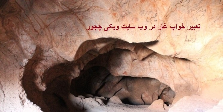 تعبیر خواب غار