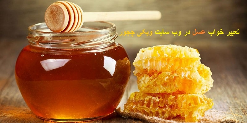 تعبیر خواب عسل