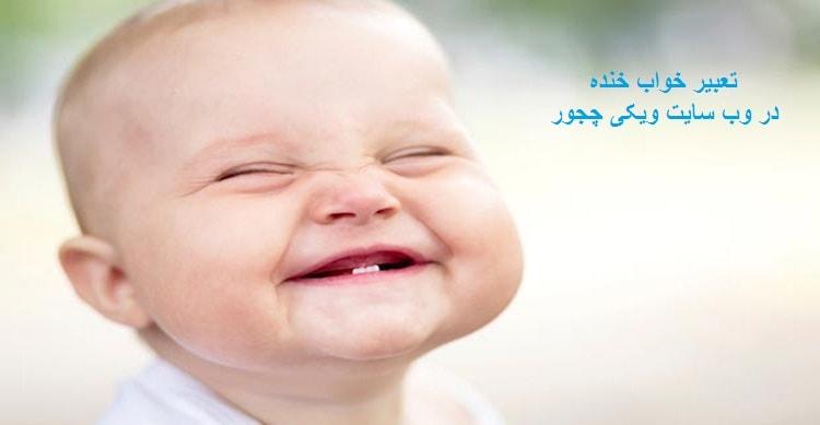 تعبیر خواب خنده
