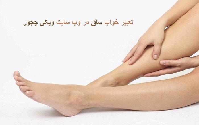 تعبیر خواب ساق پا